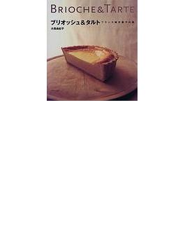 ブリオッシュ&タルト フランス焼き菓子の旅