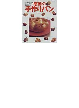 感動の手作りパン はじめての人でもおいしく作れるプロセスつき
