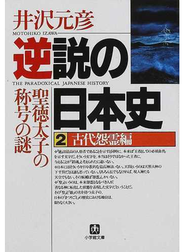 逆説の日本史 2 古代怨霊編(小学館文庫)