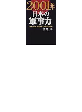 2001年・日本の軍事力 「有事」の際、本当はどこまで守れるのか
