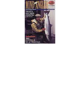 マインドアングラー No.11(1998)