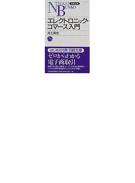 エレクトロニック・コマース入門(日経文庫)
