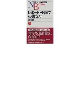 レポート・小論文の書き方(日経文庫)