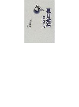 夏目漱石 『明暗』まで