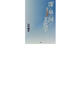 「深い泉の国」の文化学 日本の思想と文化