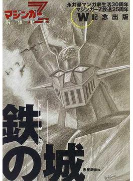 鉄の城 マジンガーZ解体新書