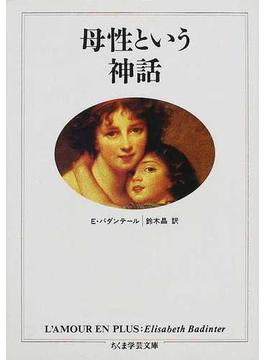 母性という神話(ちくま学芸文庫)
