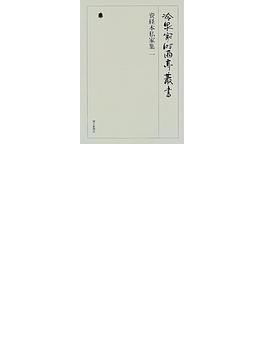 冷泉家時雨亭叢書 影印 第65巻 資経本私家集 1
