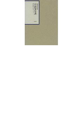 昭和年間法令全書 第11巻−5 昭和一二年 5
