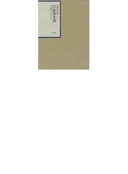 昭和年間法令全書 第11巻−6 昭和一二年 6
