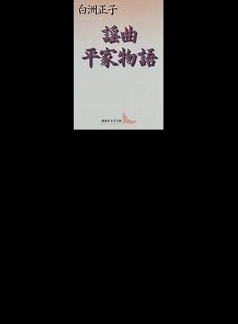 謡曲平家物語(講談社文芸文庫)