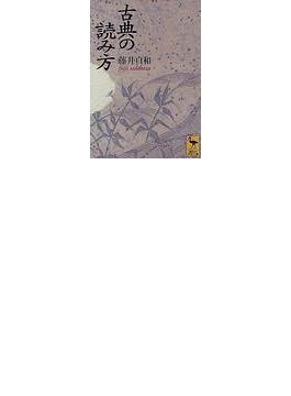 古典の読み方(講談社学術文庫)