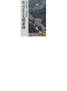 モンゴルと大明帝国(講談社学術文庫)