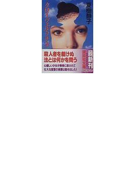 クロイツェル・ソナタ(講談社文庫)