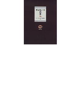 チョコレートの本