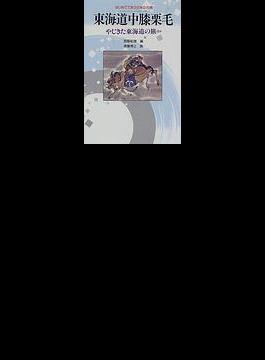 東海道中膝栗毛 やじきた東海道の旅ほか 新装改訂版