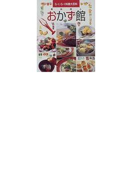 美味極上おかず館 ら・く・ら・く料理大百科