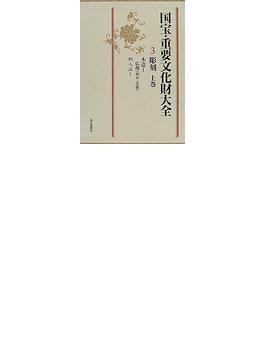国宝・重要文化財大全 3 彫刻 上巻 木像 1 仏像(如来・菩薩) 納入品 1
