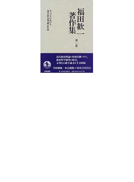 福田歓一著作集 第1巻 ホッブスにおける近代政治理論の形成