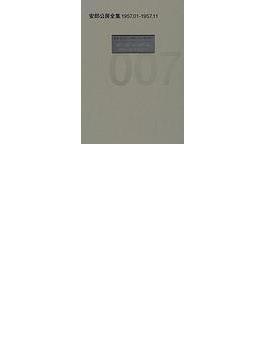安部公房全集 007 1957.01−1957.11