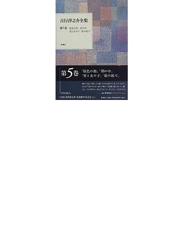 吉行淳之介全集 第5巻