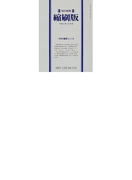 毎日新聞縮刷版 1997 12