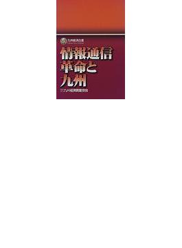 九州経済白書 1998年版 情報通信革命と九州