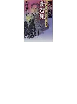 完全制覇新選組 この一冊で歴史に強くなる!