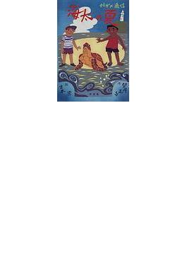 海太の夏 ウミガメ通信