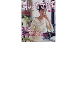 美しいかぎ針編 春夏6 春夏のコーディネイトは爽やかなレース編みで