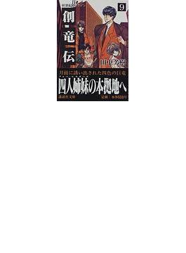 創竜伝 9 妖世紀のドラゴン(講談社文庫)