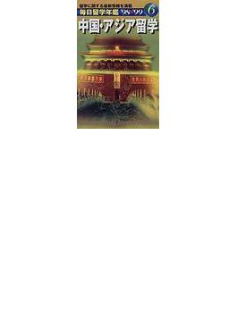 毎日留学年鑑 留学をナビゲートする '98▷'99-6 中国・アジア編