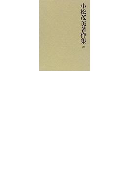 小松茂美著作集 20 古写経研究 2