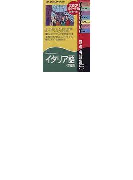 旅の会話集 改訂第3版 5 イタリア語/英語