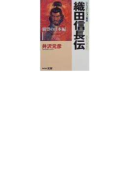 織田信長伝 覇望の日本編 シミュレーション戦記