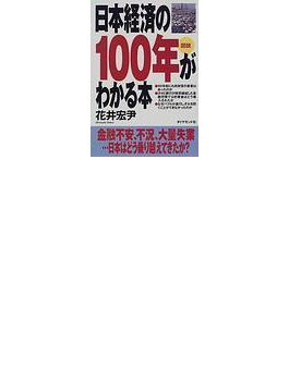図説日本経済の100年がわかる本