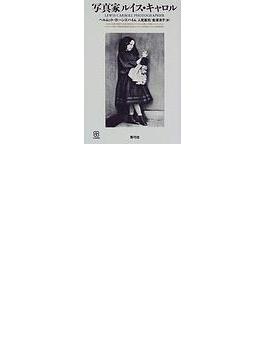 写真家ルイス・キャロル(写真叢書)