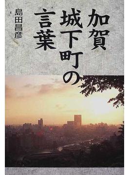 加賀城下町の言葉