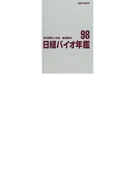 日経バイオ年鑑 研究開発と市場・産業動向 98
