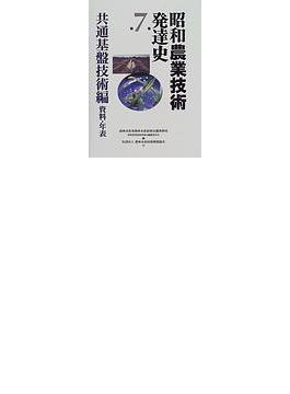 昭和農業技術発達史 第7巻 共通基盤技術編・資料・年表