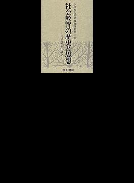 小川利夫社会教育論集 第2巻 社会教育の歴史と思想