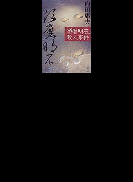 「須磨明石」殺人事件 愛蔵版