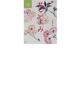 花ごよみ 春を楽しむ(コロナ・ブックス)