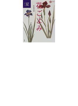 花ごよみ 夏を楽しむ(コロナ・ブックス)