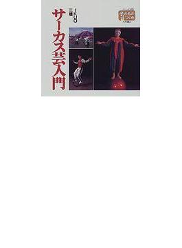サーカス芸入門