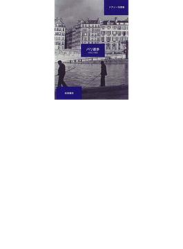 パリ遊歩 1932−1982 ドアノー写真集