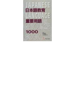 日本語教育重要用語1000 Japanese language resource book