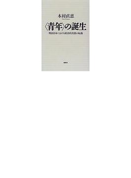 〈青年〉の誕生 明治日本における政治的実践の転換
