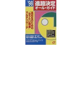 進路決定オール・ガイド '98