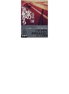 不安の世紀から(角川文庫)